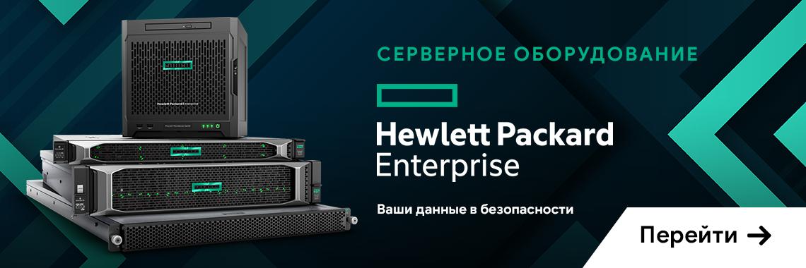 Серверное оборудование HPE