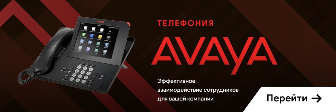 Телефония Avaya