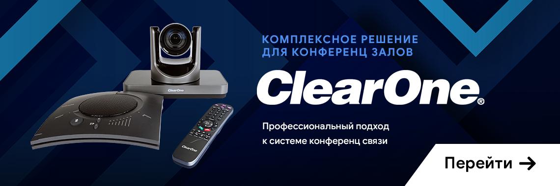 Комплексное решение для конференц залов  Clearone
